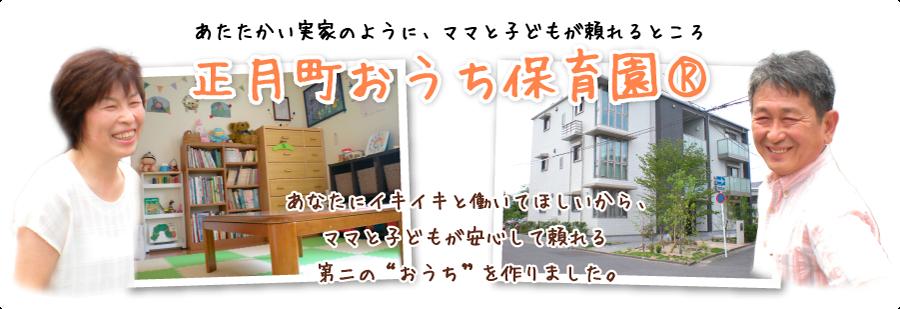 正月町おうち保育園®